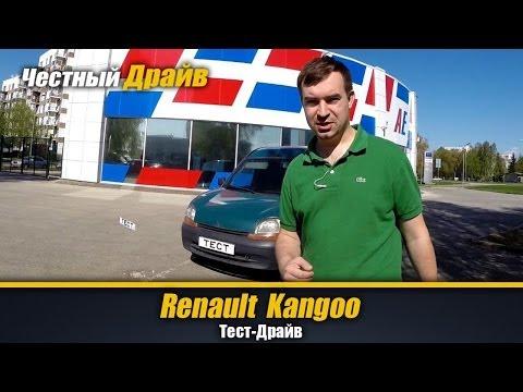 Renault Kangoo. Тест-Драйв.